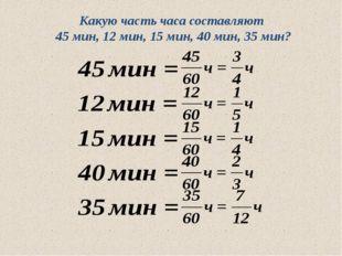 Какую часть часа составляют 45 мин, 12 мин, 15 мин, 40 мин, 35 мин? 10.05.201