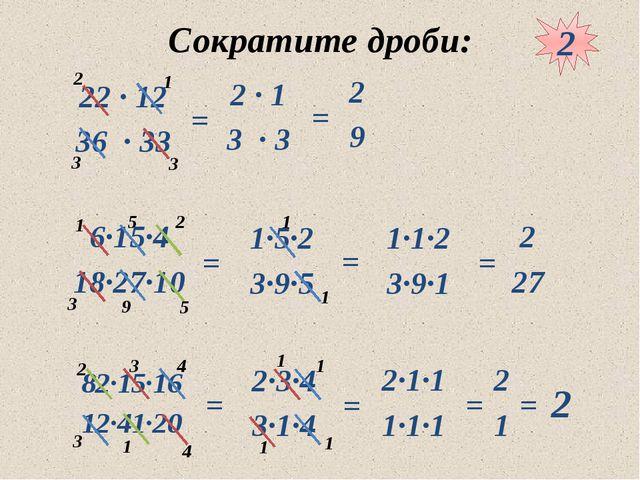 10.05.2012 www.konspekturoka.ru Сократите дроби: 2 = = = = = = = = = 2 2 3 3...