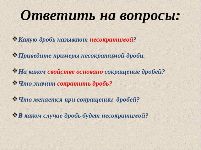 Ответить на вопросы: 10.05.2012 www.konspekturoka.ru Что значит сократить дро...