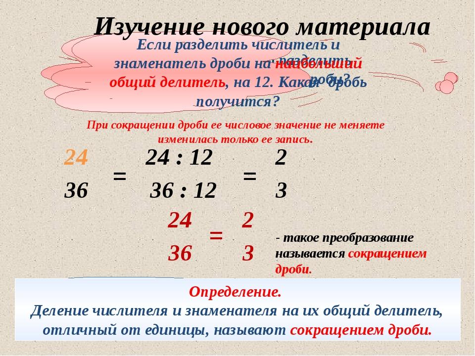 На какие числа можно разделить числитель и знаменатель дроби? На 2, 3, 4, 6,...