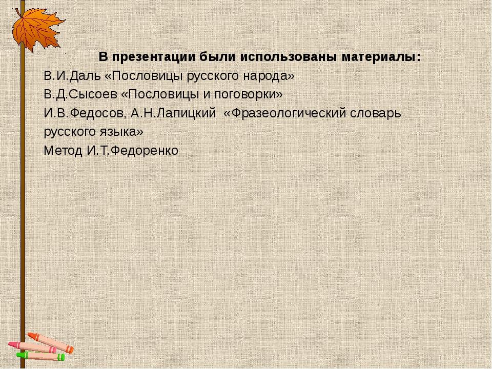В презентации были использованы материалы: В.И.Даль «Пословицы русского наро...