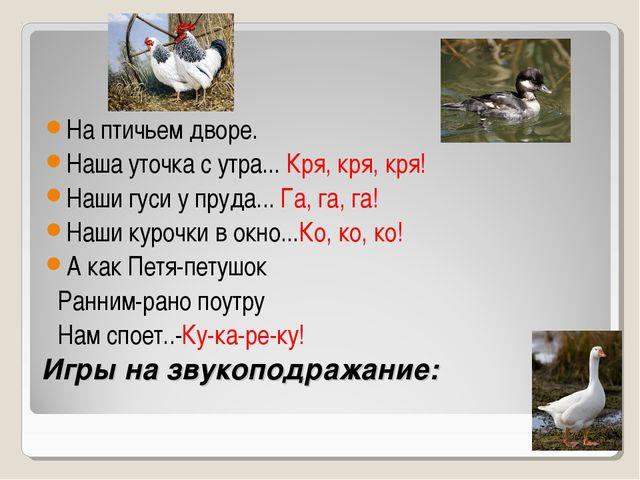 Игры на звукоподражание: На птичьем дворе. Наша уточка с утра... Кря, кря, кр...