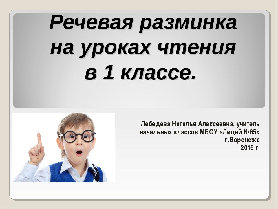Речевая разминка на уроках чтения в 1 классе. Лебедева Наталья Алексеевна, уч...