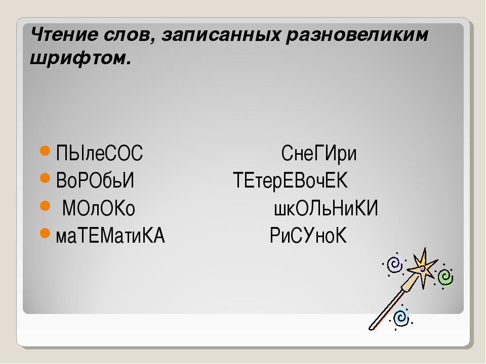 Чтение слов, записанных разновеликим шрифтом. ПЫлеСОССнеГИри ВоРОбьИТЕт...