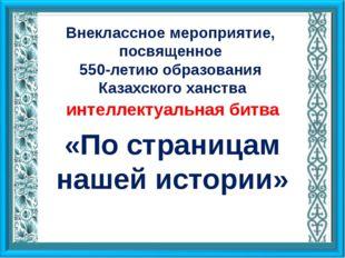 Первый казахский ученый, просветитель, историк, этнограф, путешественник и ди