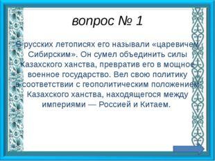 Великий казахский поэт , просветитель и мыслитель , классик, основоположник н