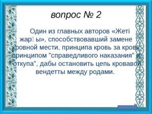 вопрос № 1 В русских летописях его называли «царевичем Сибирским». Он сумел о