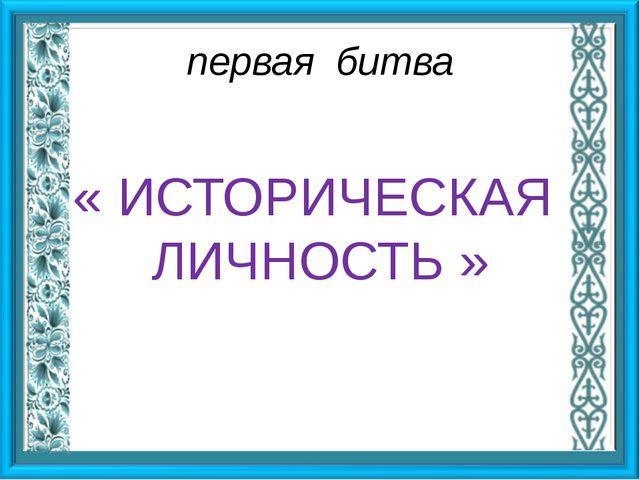 Выдающийся просветитель, педагог. Создатель первой школы в Казахстане. Автор...