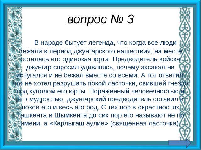вопрос № 2 Один из главных авторов «Жеті жарғы», способствовавший замене кро...