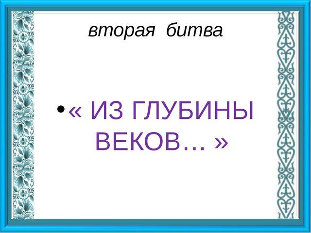 вопрос № 4 Годы правления этого хана занимают особое место в казахской истори...