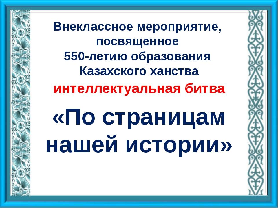 Первый казахский ученый, просветитель, историк, этнограф, путешественник и ди...