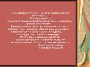 Всероссийский интернет – конкурс педагогического творчества (2013/14 учебны