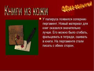 У папируса появился соперник- пергамент. Новый материал для книг оказался з