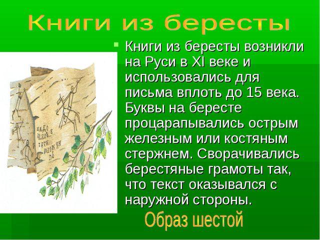 Книги из бересты возникли на Руси в XI веке и использовались для письма впл...