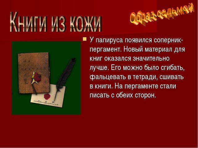 У папируса появился соперник- пергамент. Новый материал для книг оказался з...
