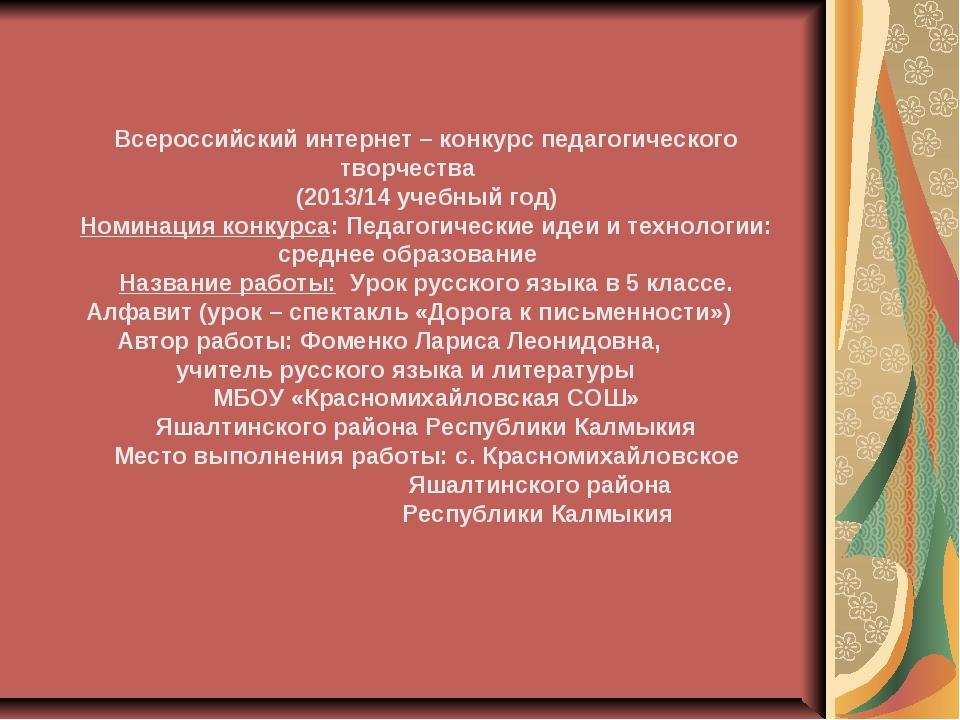 Всероссийский интернет – конкурс педагогического творчества (2013/14 учебны...