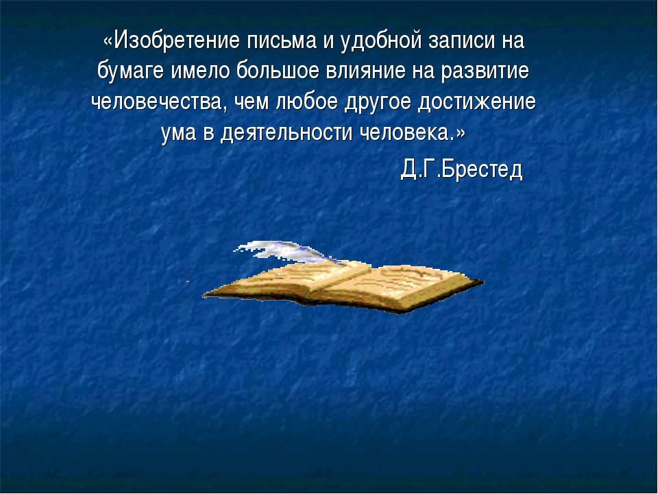 «Изобретение письма и удобной записи на бумаге имело большое влияние на разви...