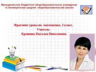 Муниципальное бюджетное общеобразовательное учреждение «1-Бенжерепская средня