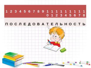 1 2 3 4 5 6 7 8 9 10 11 12 13 14 15 16 17 18 П О С Л Е Д О В А Т Е Л Ь Н О С