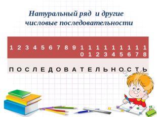 Натуральный ряд и другие числовые последовательности 1 2 3 4 5 6 7 8 9 10 11