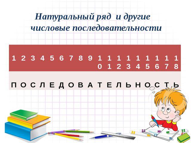 Натуральный ряд и другие числовые последовательности 1 2 3 4 5 6 7 8 9 10 11...