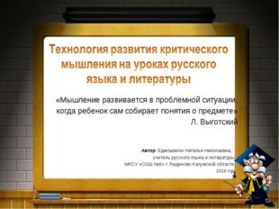 Автор: Еджошвили Наталья Николаевна, учитель русского языка и литературы МКОУ