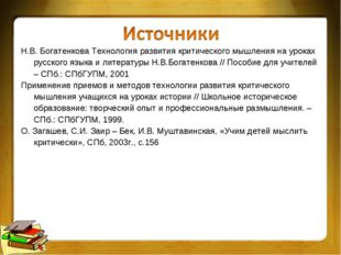 Н.В. Богатенкова Технология развития критического мышления на уроках русского