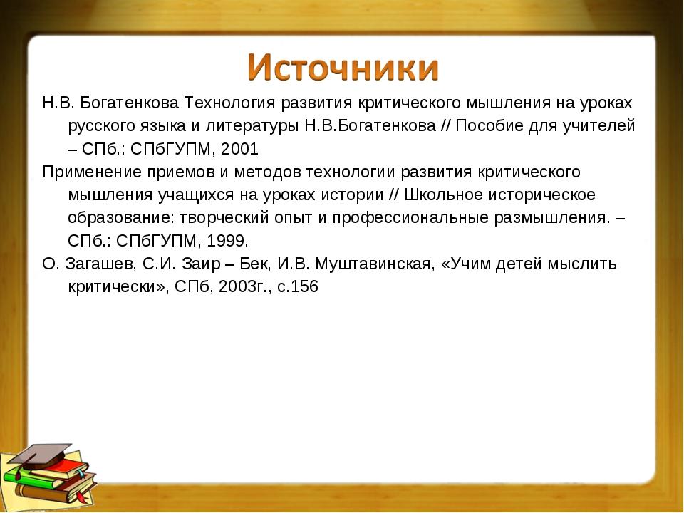 Н.В. Богатенкова Технология развития критического мышления на уроках русского...