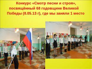 Конкурс «Смотр песни и строя», посвящённый 68 годовщине Великой Победы (8.05