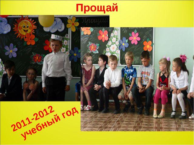 Прощай 2011-2012 учебный год