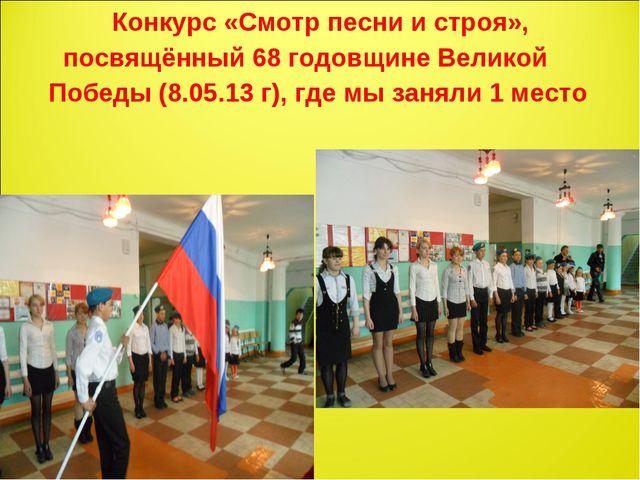 Конкурс «Смотр песни и строя», посвящённый 68 годовщине Великой Победы (8.05...