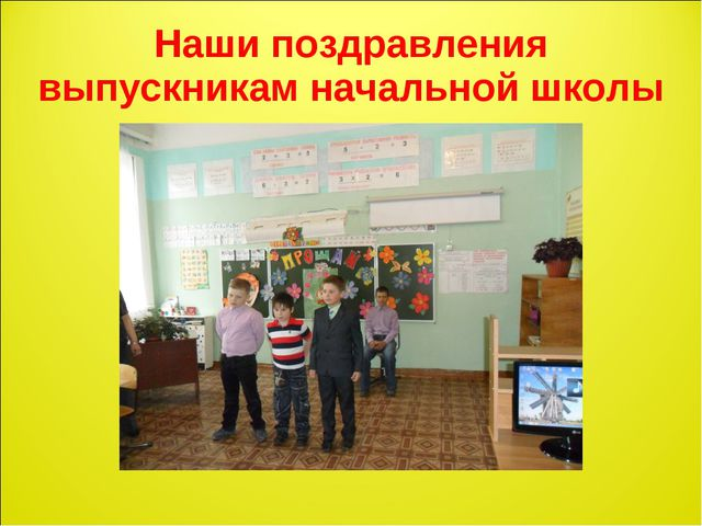 Наши поздравления выпускникам начальной школы