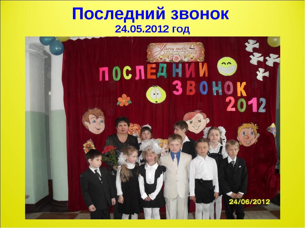 Последний звонок 24.05.2012 год