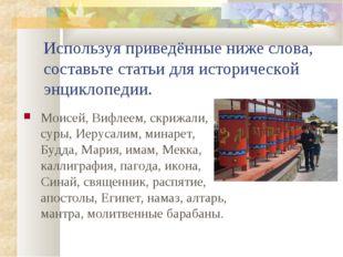 Используя приведённые ниже слова, составьте статьи для исторической энциклопе