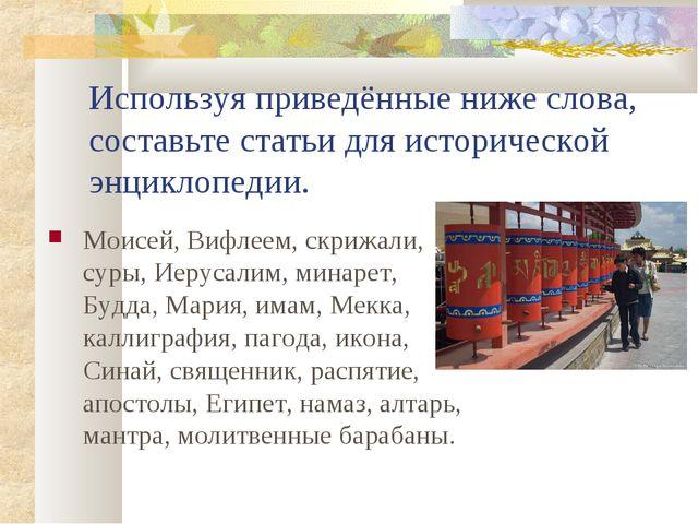 Используя приведённые ниже слова, составьте статьи для исторической энциклопе...