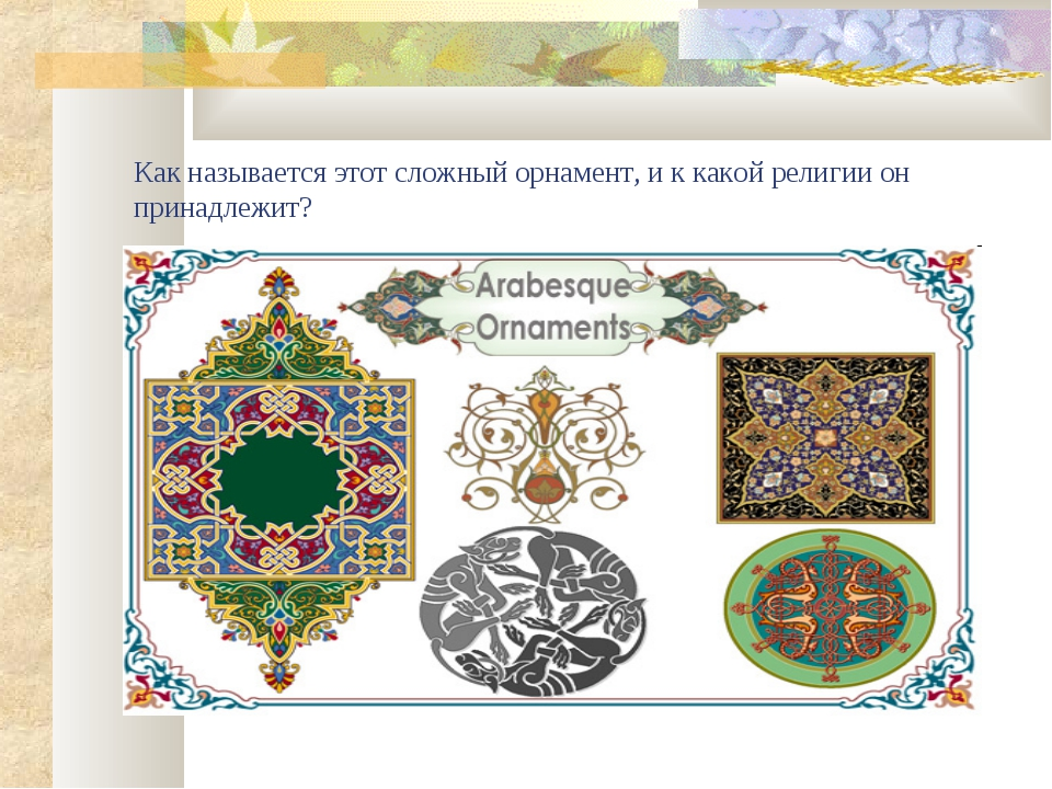 Как называется этот сложный орнамент, и к какой религии он принадлежит?