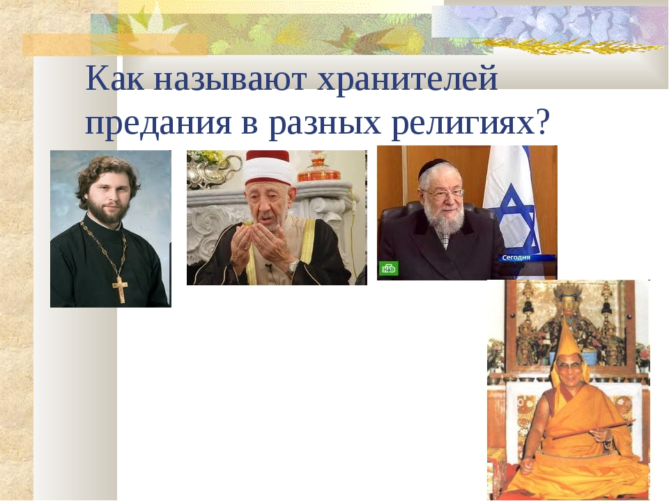 Как называют хранителей предания в разных религиях?
