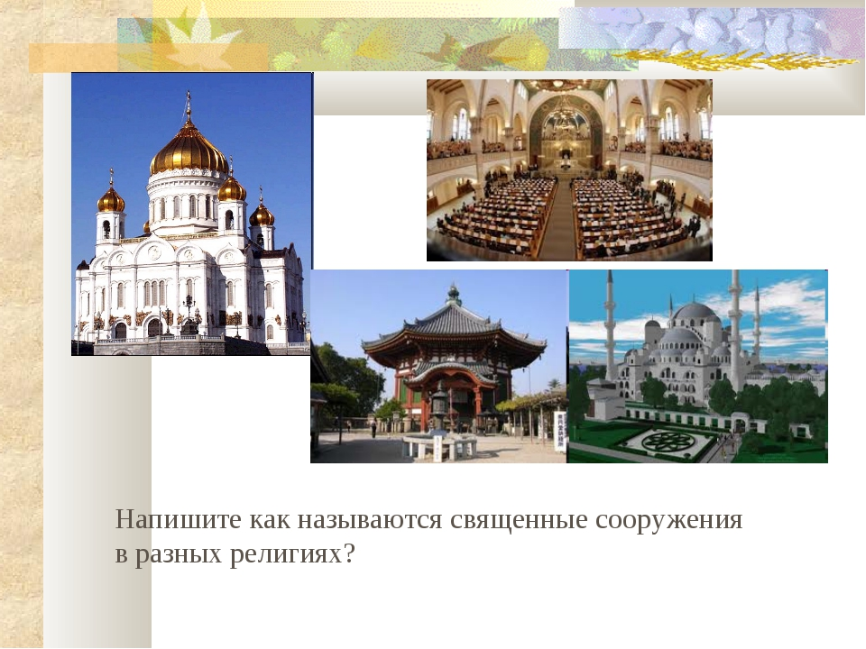 Напишите как называются священные сооружения в разных религиях?