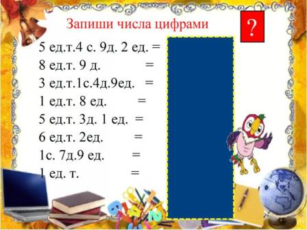 C:\Users\1\AppData\Local\Microsoft\Windows\Temporary Internet Files\Content.Word\урок математики Сижая т е_04.jpg