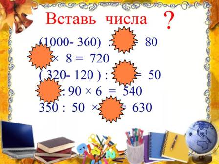 C:\Users\1\AppData\Local\Microsoft\Windows\Temporary Internet Files\Content.Word\урок математики Сижая т е.jpg