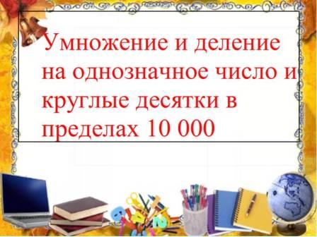 C:\Users\1\AppData\Local\Microsoft\Windows\Temporary Internet Files\Content.Word\урок математики Сижая т е_01.jpg