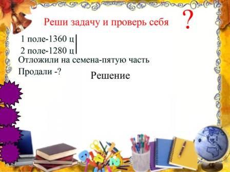 C:\Users\1\AppData\Local\Microsoft\Windows\Temporary Internet Files\Content.Word\урок математики Сижая т е_11.jpg