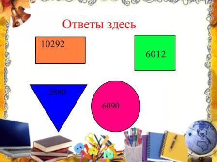 C:\Users\1\AppData\Local\Microsoft\Windows\Temporary Internet Files\Content.Word\урок математики Сижая т е_08.jpg