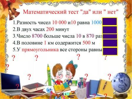 C:\Users\1\AppData\Local\Microsoft\Windows\Temporary Internet Files\Content.Word\урок математики Сижая т е_05.jpg