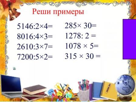 C:\Users\1\AppData\Local\Microsoft\Windows\Temporary Internet Files\Content.Word\урок математики Сижая т е_07.jpg