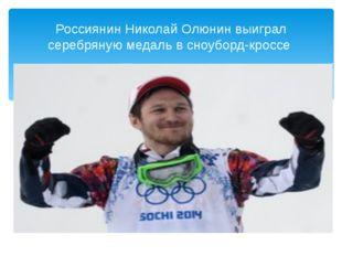 Россиянин Николай Олюнин выиграл серебряную медаль в сноуборд-кроссе