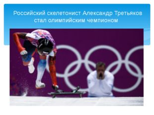 Российский скелетонист Александр Третьяков стал олимпийским чемпионом