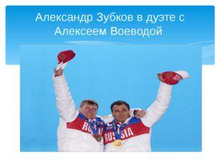 Александр Зубков в дуэте с Алексеем Воеводой