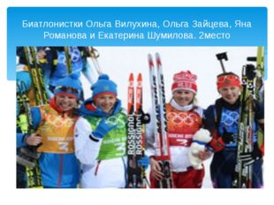Биатлонистки Ольга Вилухина, Ольга Зайцева, Яна Романова и Екатерина Шумилов