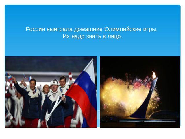 Россия выиграла домашние Олимпийские игры. Их надо знать в лицо.